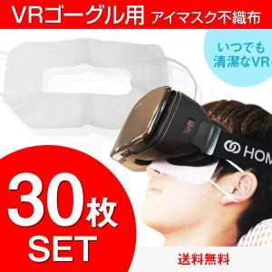 VR専用マスク不織布 VRゴーグル用アイマスク 30枚組