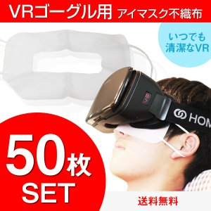 VR専用マスク不織布 VRゴーグル用アイマスク 50枚組|kasoumegane