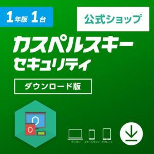 【公式ショップ】カスペルスキー セキュリティ 1年1台版(ダウンロード版)ウイルス対策・セキュリティ対策