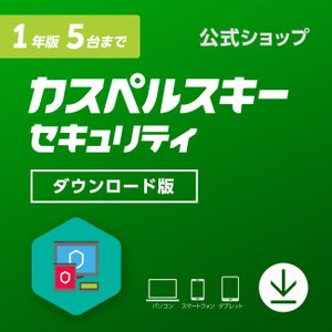 【公式ショップ】カスペルスキー セキュリティ 1年5台版(ダ...