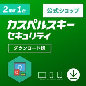 【公式ショップ】カスペルスキー セキュリティ 2年1台版(ダ...