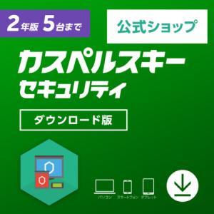 【公式ショップ】カスペルスキー セキュリティ 2年5台版(ダ...