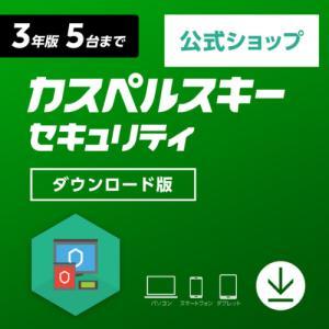 【公式ショップ】カスペルスキー セキュリティ 3年5台版(ダ...