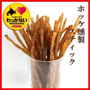 珍味 ほっけ 燻製 スティック ホッケ くんせい メール便 送料無料 稚内ブランド 大東食品