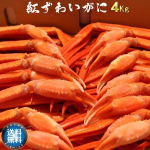ズワイガニ 脚 カニ 北海道産 お取り寄せ 海産物 海鮮 直送 お家グルメ 巣ごもりグルメ 最安値挑戦中 紅ズワイガニ 切足 4kgの画像