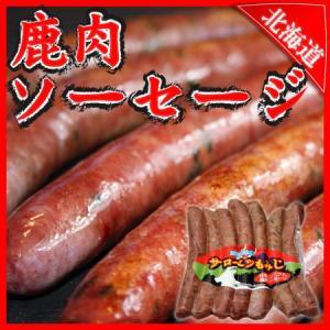 鹿肉 シカ肉 エゾシカ ジビエ ベニソン 焼肉 バーベキュー BBQ  北海道 行者ニンニク入り ソーセージ 200g