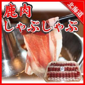 鹿肉 シカ肉 エゾシカ ジビエ ベニソン 鍋 北海道 しゃぶしゃぶ 200g