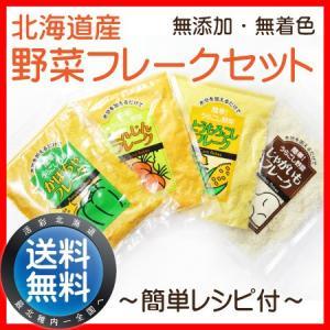 野菜 フレーク 北海道産 無添加 無着色 赤ちゃん 離乳食 介護食 メール便 送料無料 4種 お試し セット