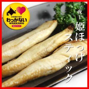 干物 一夜干し 姫ほっけ 海産物 魚 北の魚 北海道 姫ホッケ スティック 200g