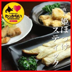 干物 一夜干し 姫ほっけ 海産物 魚 北の魚 北海道 姫ホッケ スティック 200g 5パック