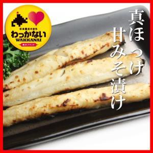 海産物 真ほっけ 甘味噌漬け 魚 骨なし 北の魚 北海道 真ホッケ スティック 180g