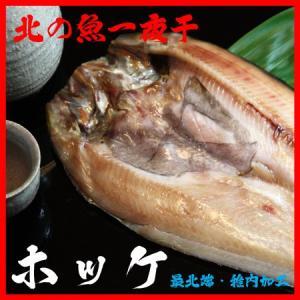 干物 一夜干し ほっけ 海産物 魚 北の魚 ホッケ 開き 1枚入