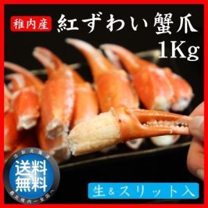 ズワイガニ カニ  紅ズワイガニ 北海道産 お取り寄せ 直送 海産物 紅ずわい 生 蟹爪 1kg 2...