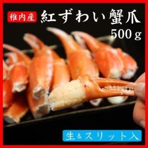 ズワイガニ カニ  紅ズワイガニ 北海道産 お取り寄せ 直送 海産物 紅ずわい 生 蟹爪 500g ...