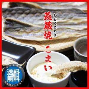 珍味 こまい 燻製 氷下魚 カンカイ かんかい メール便 送料無料 稚内ブランド 大東食品
