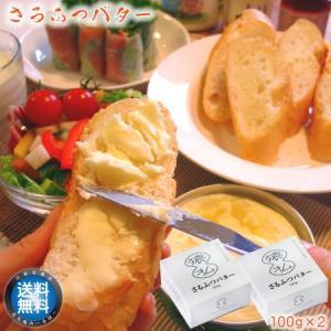 さるふつバター2個セット〜北海道猿払村から本物バターを産地直送  日本最北端の村・猿払村。猿払村は国...