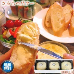 さるふつバター3個セット〜北海道猿払村から本物バターを産地直送  日本最北端の村・猿払村。猿払村は国...