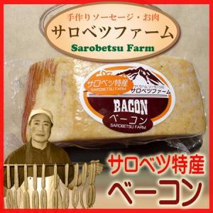 焼肉 バーベキュー BBQ 北海道 豊富町 サロベツファーム ベーコン 200g