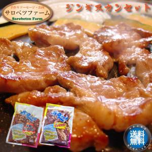 ■北海道サロベツファーム ジンギスカン食べ放題セット(王様&徳用) 〜 焼肉 ・ バーベキュ...
