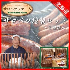 焼肉 バーベキュー BBQ 燻製 北海道 サロベツファーム ソーセージ セット (3P) フランク ...