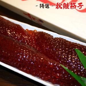 海産物 魚卵 北海道産 宗谷 秋鮭筋子 ギフト お取り寄せ ...