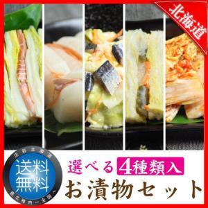 漬物 おつけもの 浅漬け 北海道 稚内 手造り 選べる4種 セット