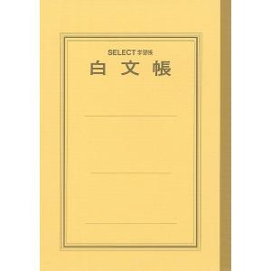 セレクト学習帳 白文帳 黄表紙 B-77