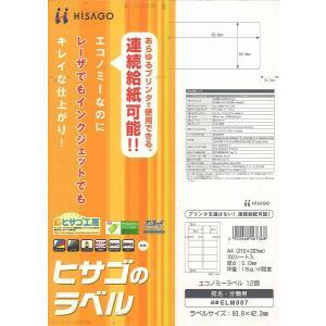ヒサゴ プリンタ用ラベル A4 12面カット 100枚入|kasugado