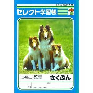 セレクト学習帳 さくぶん 120字 K-41|kasugado