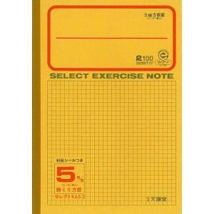 セレクト学習帳 5ミリ方眼 黄表紙 K-65-2|kasugado
