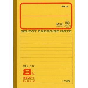 セレクト学習帳 横罫8ミリ 27行 黄表紙 K-85|kasugado