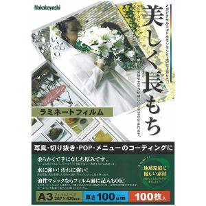 ナカバヤシ ラミネートフィルム A3 100枚入|kasugado