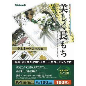ナカバヤシ ラミネートフィルム A4 100枚入|kasugado