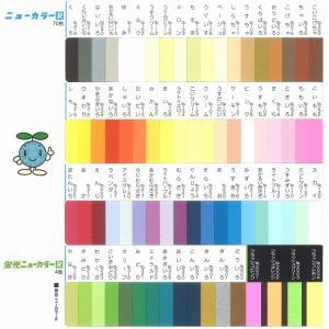 色画用紙(ニューカラー)  4切 単色 10枚入|kasugado