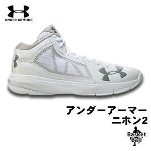 アンダーアーマー バスケットボールシューズ ニホン2 1289129 kasukawa