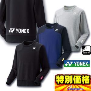 YONEX ヨネックス スウェットトレーナー テニス バドミントン 30048|kasukawa