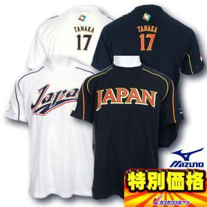 WBC WORLD BASEBALL CLASSICモデル 日本代表ネーム入りTシャツ ホーム用/ビジター用 内野手/外野手用 (番号、個人名有り) 52TA60|kasukawa