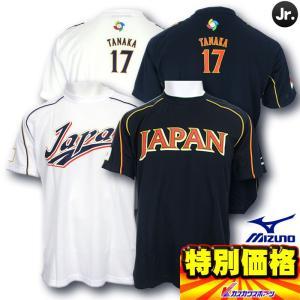 WBC WORLD BASEBALL CLASSICモデル 日本代表ネーム入りTシャツ・ジュニア用 ホーム用/ビジター用 (番号、個人名有り) 52TJ60|kasukawa