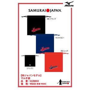 入荷しました!頑張れWBC! 侍JAPANモデル  日本代表 マルチ袋 3色展開 52ZB893|kasukawa