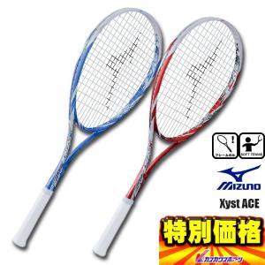 ミズノ(MIZUNO) ソフトテニスラケット ジスト エース  Xyst ACE 63JTN430|kasukawa