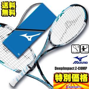 ミズノ ソフトテニス用ラケット ディープインパクトZ-COMP 63JTN55024|kasukawa