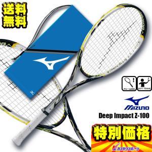 ミズノ ソフトテニス用ラケット ディープインパクトZ-100 63JTN66009|kasukawa