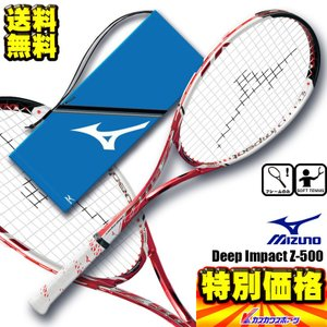 ミズノ ソフトテニス用ラケット ディープインパクトZ-500 63JTN67062|kasukawa