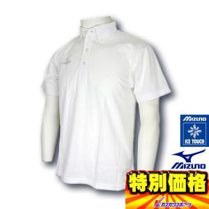 ミズノ MIZUNO 一般用 アイスタッチ 半袖ボタンダウンポロシャツ A60EF18301|kasukawa
