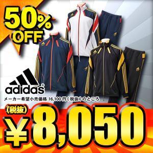 アディダス adidas Professional ウォームアップジャケット長袖上下セット AG902 AG903 3色展開|kasukawa
