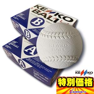 ●軟式A号球、軟式B号球 1個バラ売り ●メーカー名:ナガセケンコー ●メーカー希望価格:¥600(...
