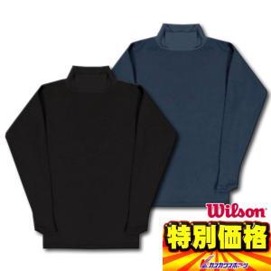 ウィルソン Wilson 野球用長袖ピタアンダーシャツ ASA004 2色展開|kasukawa
