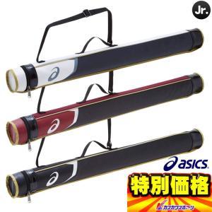 50%OFF アシックス 少年 野球 バットケース 一本用 BEB47J 3色展開