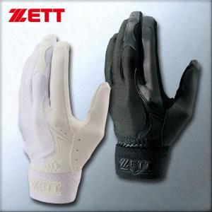 2016年モデル ゼット ZETT プロステイタス 守備用手袋 左手用 高校野球対応 BG296HS 2色展開