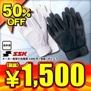 エスエスケイ 両手用バッティング手袋 一般用/少年用 高校野球対応 シングルバンド デジグラブ BG3000